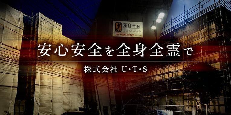 株式会社U・T・S